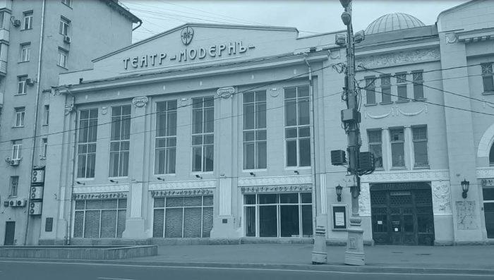 Театр «Модерн» под руководством Юрия Грымова готовится к новому сезону