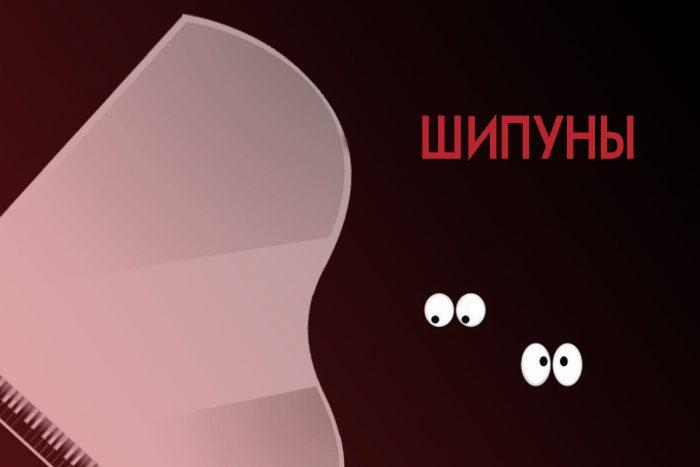 Микробуфф. Шипуны — Вариация на тему «Варя помирает…Это кто?»