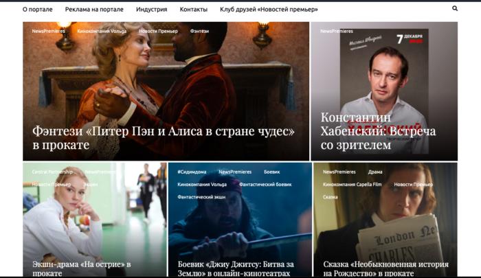 МЕДИА: Рост популярности и борьба за выживание портала «Новости премьер»