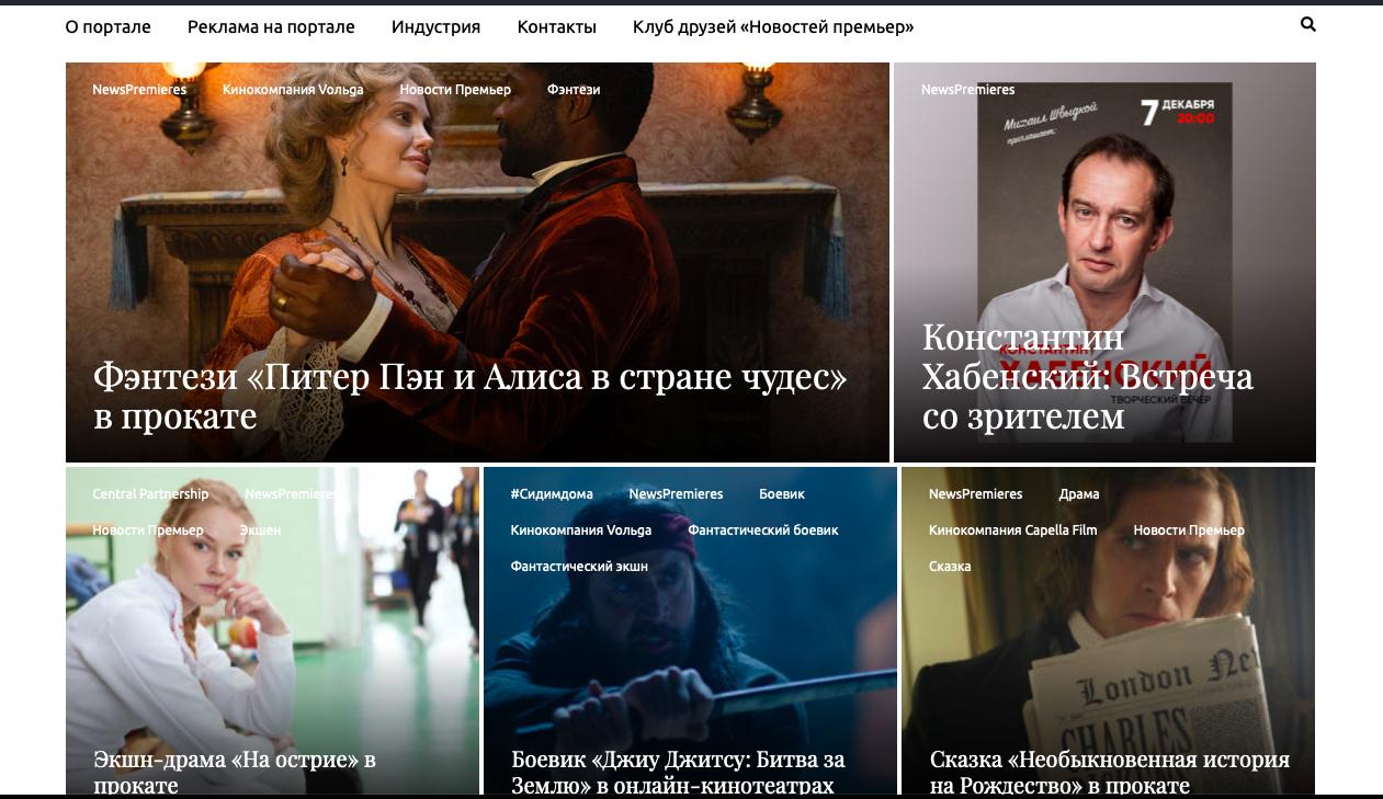Новый дизайн портала Новости премьер