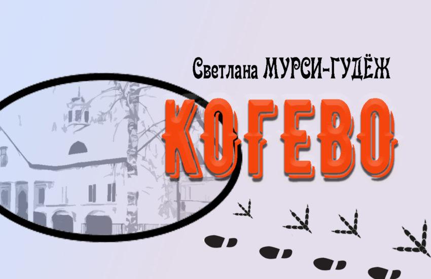 Светлана Мурси Гудеж Когево