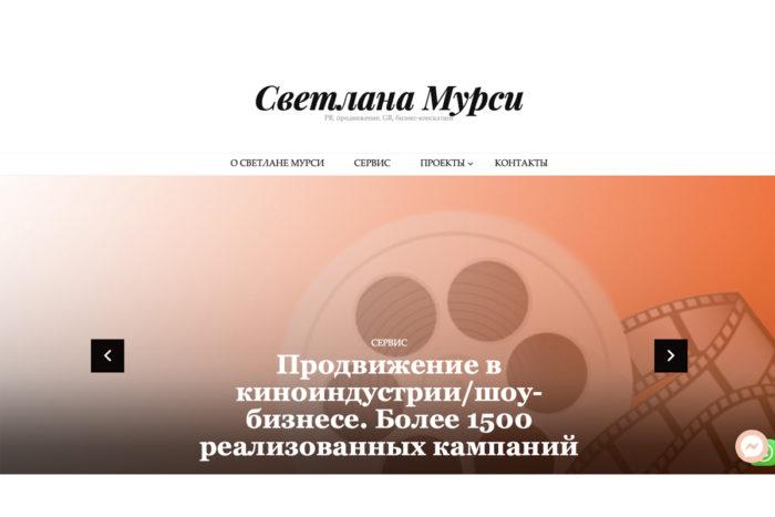 МЕДИАБИЗНЕС: Сайт бизнес-консалтинга Светланы Мурси на www.moursy.ru